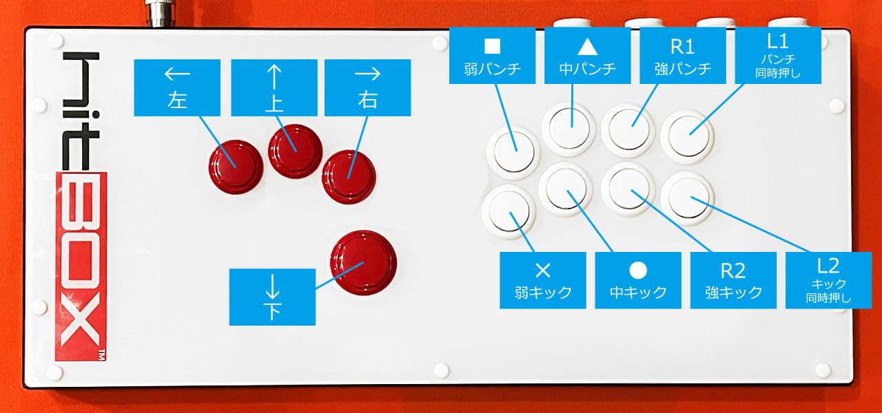 個人的に使いやすいボタン配置
