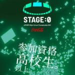 eスポーツ甲子園「STAGE:0」