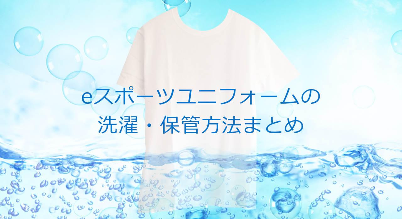 eスポーツユニフォームの洗濯・保管まとめ