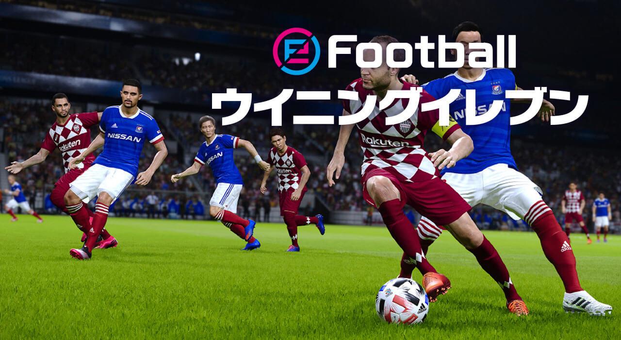 ウイイレ | サッカーゲームの金字塔